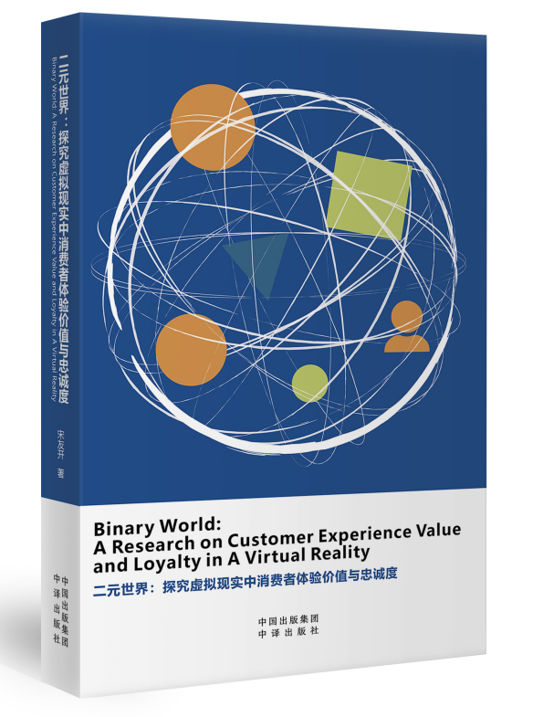 二元世界:探究虚拟现实中消费者体验价值与忠诚度