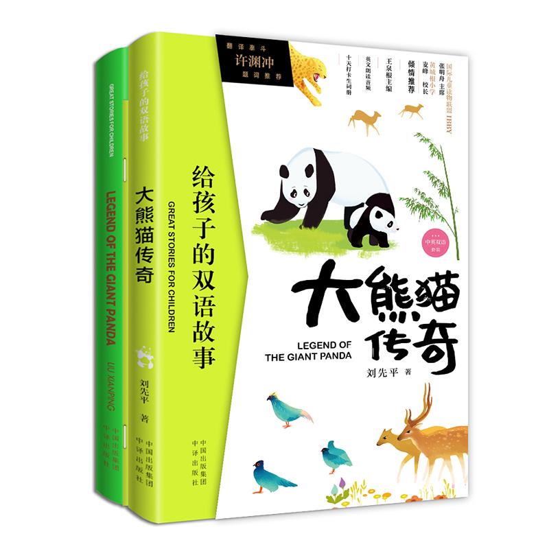 (给孩子的双语故事)大熊猫传奇