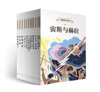希腊神话全集(12册套装)