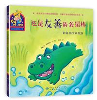 还是友善的我最棒——鳄鱼凯文的故事
