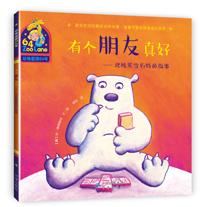 有个朋友真好——北极熊雪伯特的故事