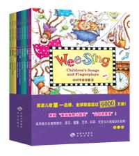 Wee Sing 欧美经典儿歌系列(点读版)第一辑