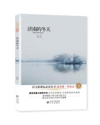 (读名著·学语文珍藏版)济南的冬天