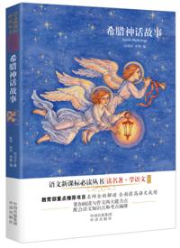 (读名著·学语文珍藏版)希腊神话故事