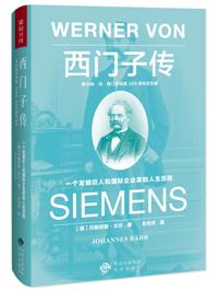 西门子传—— 一个发明巨人和国际企业家的人生历程