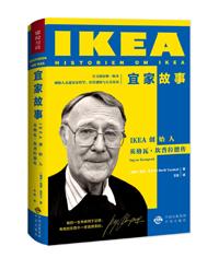 宜家故事——IKEA创始人英格瓦·坎普拉德传