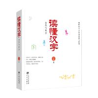 读懂汉字之自然与社会