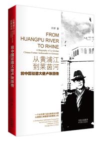 从黄浦江到莱茵河 : 前中国驻德大使卢秋田传