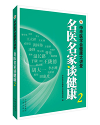 名医名家谈健康:中华医学会健康大讲堂 2
