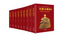 中亚文明史(1-6卷)