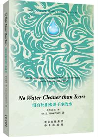 《没有比泪水更干净的水》(No Water Cleaner than Tears )