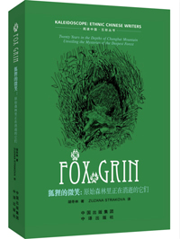 《狐狸的微笑》(Fox Grin)