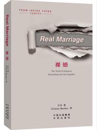 《裸婚》(Real Marriage)