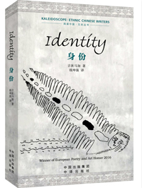 《身份》(Identity)