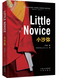 《小沙弥》(Little Novice)