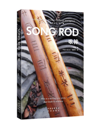 Song Rod《歌棒》