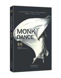 Monk Dance《僧舞》