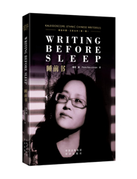 Writing Before Sleep《睡前书》