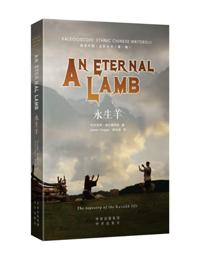 An Eternal Lamb《永生羊》