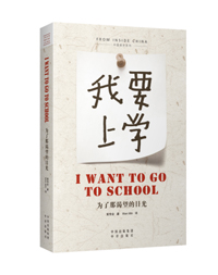 I Want to Go to School 《为了那渴望的目光》