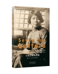 Seven Lost Letters 《寻找巴金的黛莉》