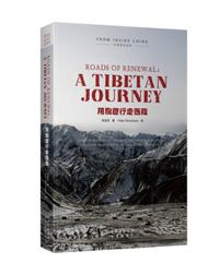 Roads of Renewal: A Tibetan Journey《用胸膛行走西藏》