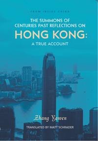 《百年钟声——香港启示录》(The Summons of Centuries Past —— Reflections on Hong Kong: A True Account)
