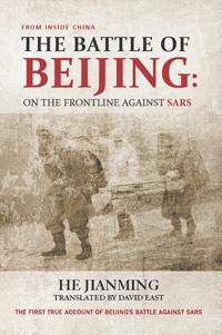 《北京保卫战》(The Battle of Beijing: On the Frontline Against SARS)