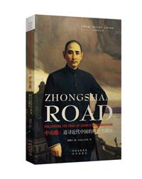 Zhongshan Road: Following the Trail of China's Modernization《中山路:追寻近代中国的现代化脚印》