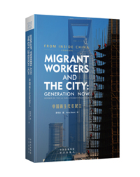 Migrant Workers and the City: Generation Now《中国新生代农民工》