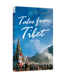 Tales from Tibet《阿里 阿里》