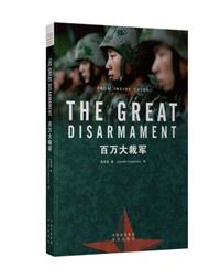 The Great Disarmament《百万大裁军》