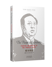 The People's Secretary: Fighting Corruption in the People's Party《根本利益》