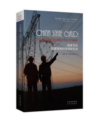 China State Grid:The People Behind the Power《国家负荷:国家电网科技创新实录》