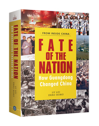 Fate of the Nation《国运——南方记事》