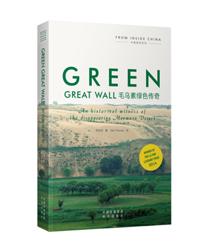 Green Great Wall 《毛乌素绿色传奇》