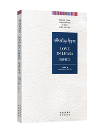 Love in Lhasa《拉萨红尘》