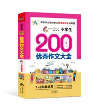 小学生200字优秀作文大全(1~2年级适用)