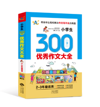 小学生300字优秀作文大全(2~3年级适用)