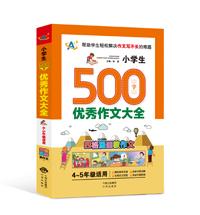 小学生500字优秀作文大全(4~5年级适用)