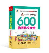 小学生600字优秀作文大全(5~6年级适用)
