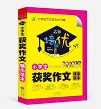 小学生获奖作文精华范本