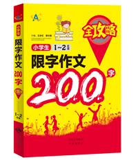 小学生限字作文200字全攻略(1~2年级)
