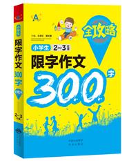 小学生限字作文300字全攻略(2~3年级)