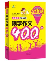 小学生限字作文400字全攻略(3~4年级)