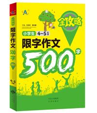 小学生限字作文500字全攻略(4~5年级)