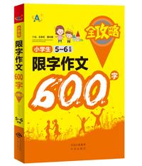 小学生限字作文600字全攻略(5~6年级)