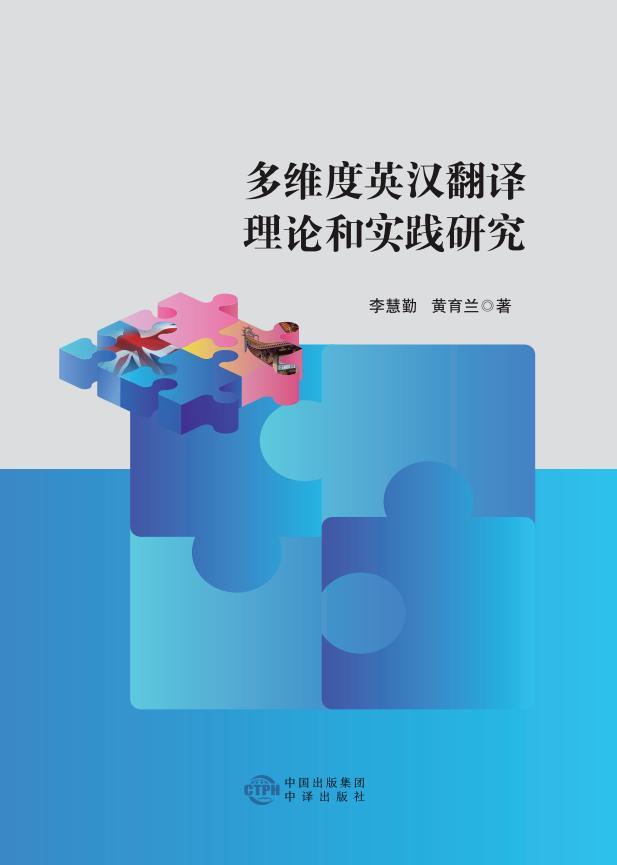 多维度英汉翻译理论和实践研究
