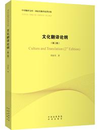 文化翻译论纲(第二版)