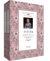 小公主(全两册)